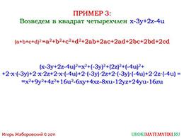 "Презентация ""Квадрат суммы нескольких слагаемых"" слайд 7"