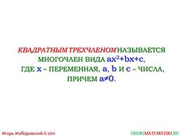 "Презентация ""Квадратный трехчлен"" слайд 3"