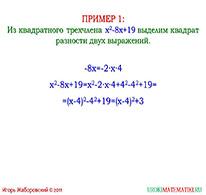 "Презентация ""Квадратный трехчлен"" слайд 6"