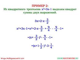 "Презентация ""Квадратный трехчлен"" слайд 7"