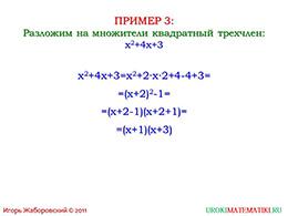 "Презентация ""Квадратный трехчлен"" слайд 8"