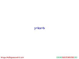 """Презентация """"Линейная функция и ее график"""" слайд 2"""