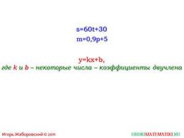 """Презентация """"Линейная функция и ее график"""" слайд 5"""