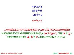 """Презентация """"Линейное уравнение с двумя переменными и его график"""" слайд 4"""