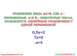"""Презентация """"Линейное уравнение с одной переменной"""" слайд 3"""