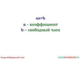 """Презентация """"Линейное уравнение с одной переменной"""" слайд 4"""