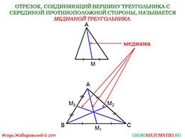 """Презентация """"Медианы, биссектрисы и высоты треугольника"""" слайд 2"""