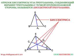 """Презентация """"Медианы, биссектрисы и высоты треугольника"""" слайд 3"""