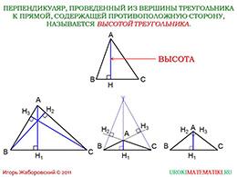 """Презентация """"Медианы, биссектрисы и высоты треугольника"""" слайд 4"""