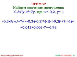 """Презентация """"Многочлен. Вычисление значений многочленов"""" слайд 5"""