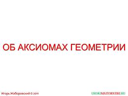 """Презентация """"Об аксиомах в геометрии"""" слайд 1"""