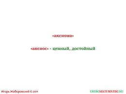 """Презентация """"Об аксиомах в геометрии"""" слайд 4"""
