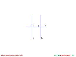 """Презентация """"Определение параллельных прямых"""" слайд 3"""