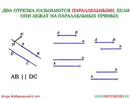 """Презентация """"Определение параллельных прямых"""" слайд 4"""