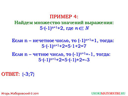 """Презентация """"Определение степени с натуральным показателем"""" слайд 12"""