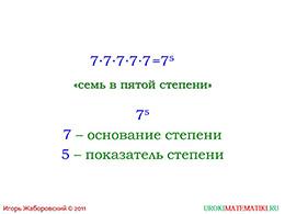 """Презентация """"Определение степени с натуральным показателем"""" слайд 2"""