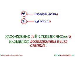 """Презентация """"Определение степени с натуральным показателем"""" слайд 6"""