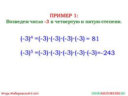 """Презентация """"Определение степени с натуральным показателем"""" слайд 7"""