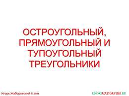 """Презентация """"Остроугольный, прямоугольный и тупоугольный треугольники"""" слайд 1"""