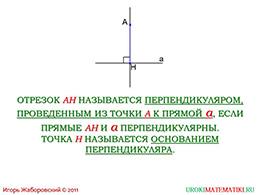 """Презентация """"Перпендикуляр к прямой"""" слайд 2"""
