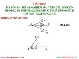 """Презентация """"Перпендикуляр к прямой"""" слайд 3"""