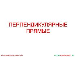"""Презентация """"Перпендикулярные прямые"""" слайд 1"""