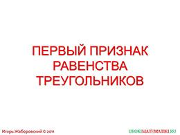 """Презентация """"Первый признак равенства треугольников"""" слайд 1"""