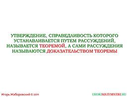 """Презентация """"Первый признак равенства треугольников"""" слайд 2"""