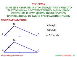 """Презентация """"Первый признак равенства треугольников"""" слайд 3"""
