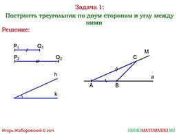 """Презентация """"Построение треугольника по трём элементам"""" слайд 2"""