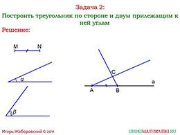 """Презентация """"Построение треугольника по трём элементам"""" слайд 3"""