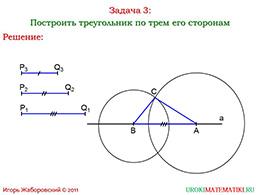 """Презентация """"Построение треугольника по трём элементам"""" слайд 4"""
