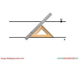 """Презентация """"Практические способы построения параллельных прямых"""" слайд 2"""