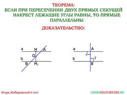 """Презентация """"Признаки параллельности двух прямых"""" слайд 3"""