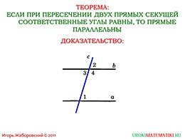 """Презентация """"Признаки параллельности двух прямых"""" слайд 4"""