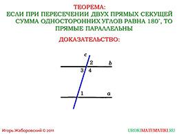 """Презентация """"Признаки параллельности двух прямых"""" слайд 5"""