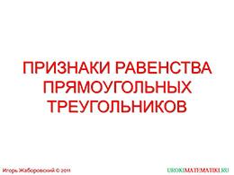 """Презентация """"Признаки равенства прямоугольных треугольников"""" слайд 1"""