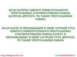"""Презентация """"Признаки равенства прямоугольных треугольников"""" слайд 2"""