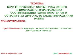 """Презентация """"Признаки равенства прямоугольных треугольников"""" слайд 3"""