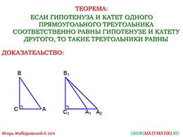 """Презентация """"Признаки равенства прямоугольных треугольников"""" слайд 4"""