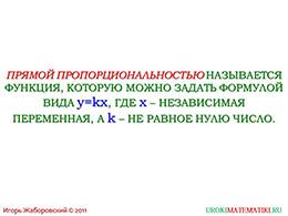 """Презентация """"Прямая пропорциональность"""" слайд 2"""