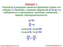 """Презентация """"Прямая пропорциональность"""" слайд 3"""