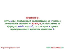 """Презентация """"Прямая пропорциональность"""" слайд 4"""