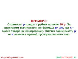 """Презентация """"Прямая пропорциональность"""" слайд 5"""