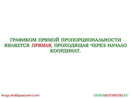 """Презентация """"Прямая пропорциональность"""" слайд 9"""