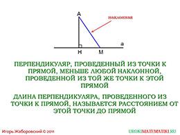 """Презентация """"Расстояние от точки до прямой. Расстояние между параллельными прямыми"""" слайд 2"""