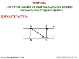 """Презентация """"Расстояние от точки до прямой. Расстояние между параллельными прямыми"""" слайд 4"""