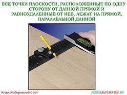 """Презентация """"Расстояние от точки до прямой. Расстояние между параллельными прямыми"""" слайд 6"""