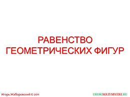 """Презентация """"Равенство геометрических фигур"""" слайд 1"""