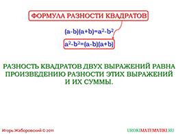 """Презентация """"Разложение на множители разности квадратов"""" слайд 2"""